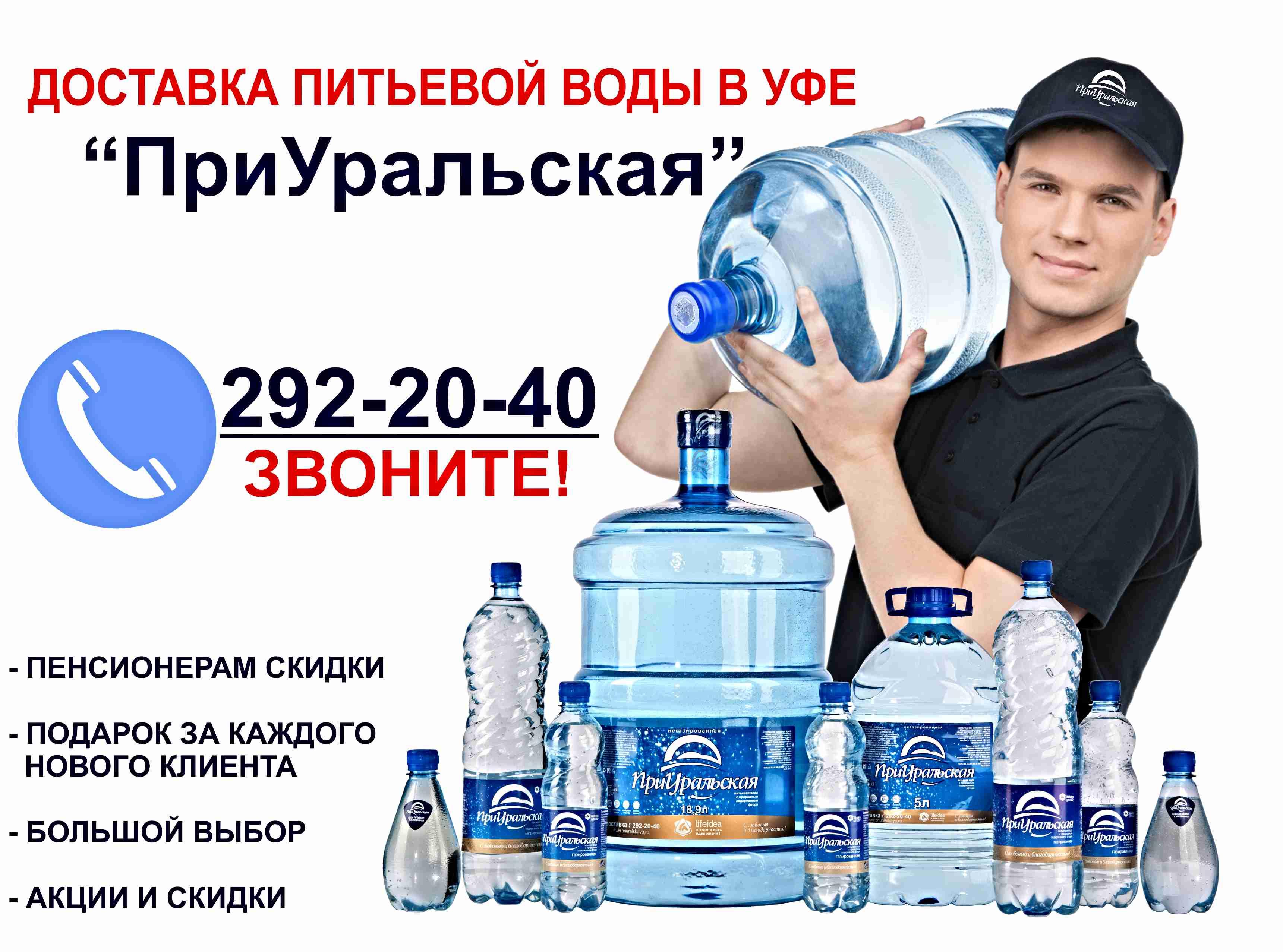 """Доставка питьевой воды """"ПриУральская"""" 19л.  - Акция """"Эконом"""""""
