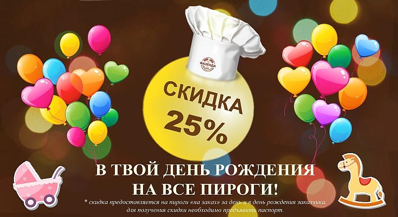 """Пироги на заказ и скидка 25% в подарок в день вашего рождения в пекарне """"ЭкоФазенда"""""""