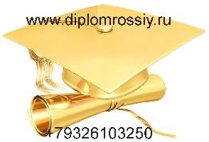 Диплом, аттестат, удостоверение