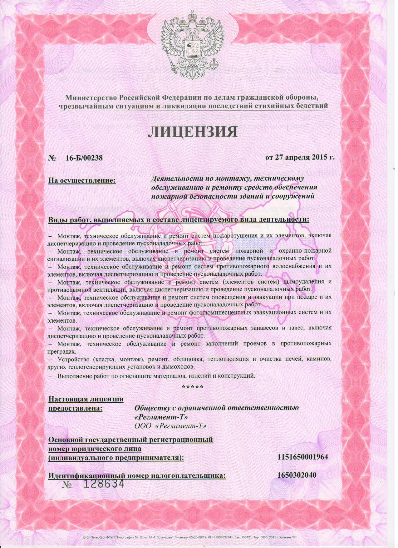 Лицензия МЧС. Под «ключ» Уфа