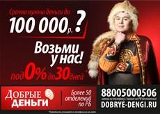 Займы.Деньги за 15 минут. До 100000 руб, под 0 %, до 30 дней.