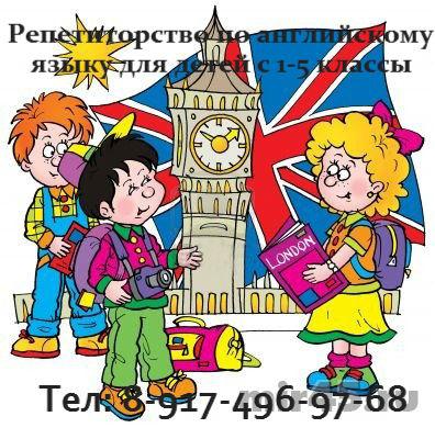 Репетиторство  для детей начальных классов, репетиторство для детей с 1-5 классы