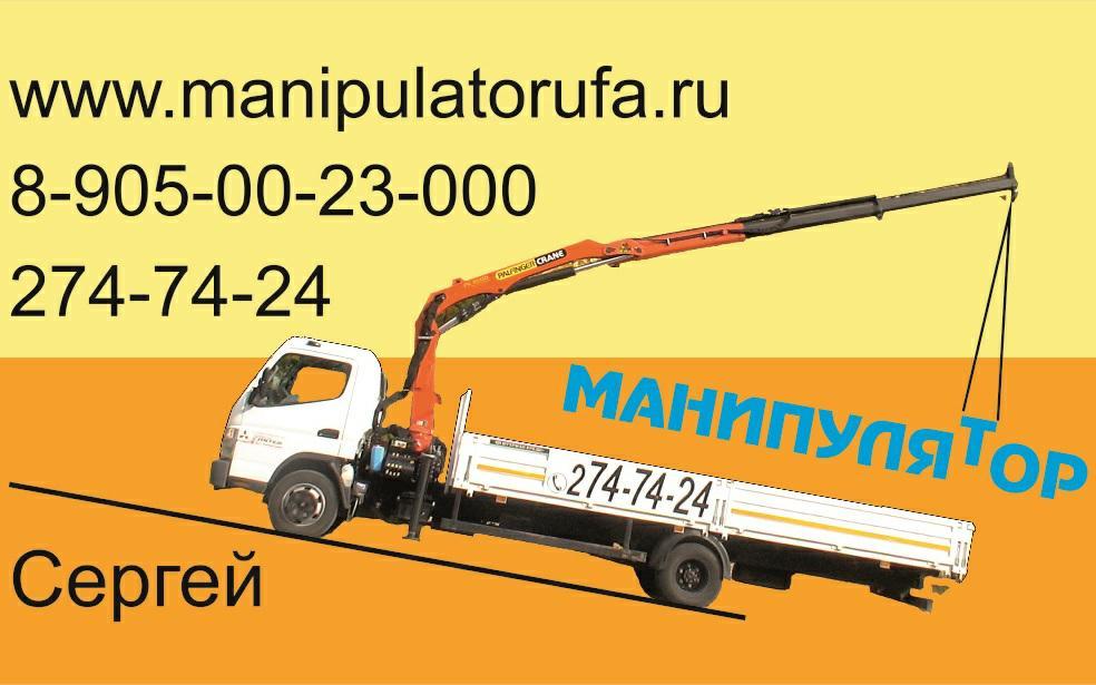 Услуги аренда манипулятора Уфа