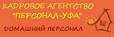 """Профессиональные домработницы от """"Персонал Уфа"""""""