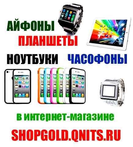 интернет-магазин айфонов, планшетов, ноутбуков, часофонов
