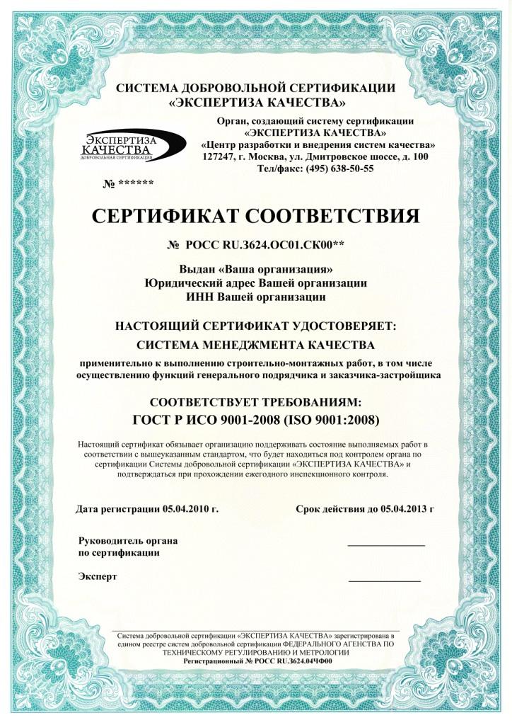 Сертификация ISO  в Уфе