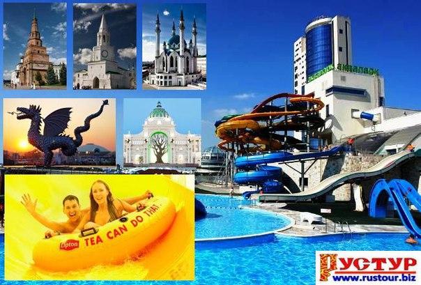 туры  в КАЗАНЬ с посещением  Аквапарка