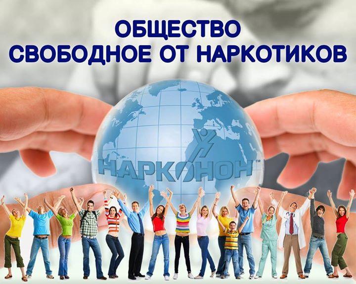 Современная и эффективная программа реабилитации наркоманов и алкоголиков «НАРКОНОН»