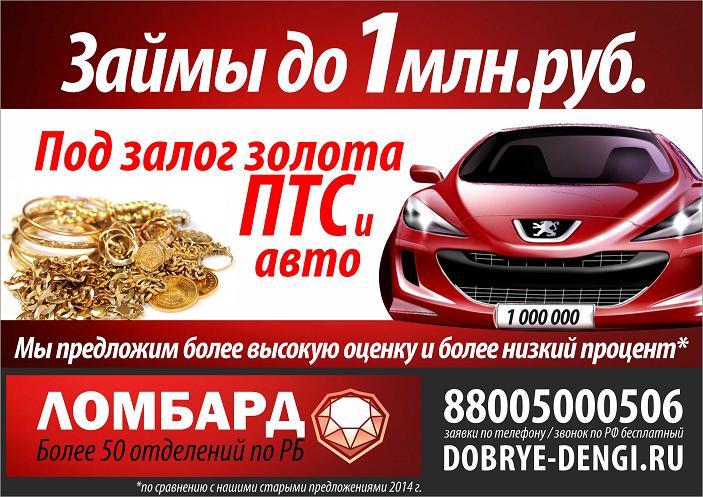 Кредиты до 2 млн. руб. с любой Кредитной историей