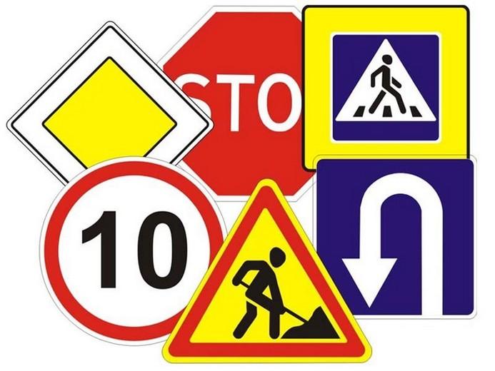 Знаки дорожные и знаки безопастности