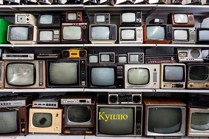 Телевизоры, радио, радиолы
