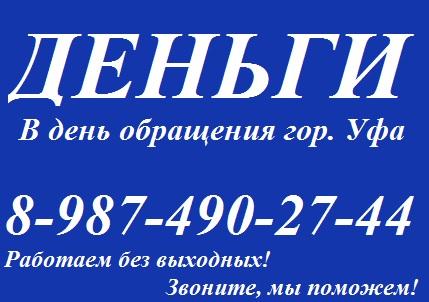 Кредит за 30 минут в Уфе и Респ. Башкортостан