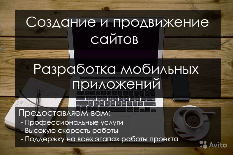 Создание и продвижение сайтов, моб. приложений