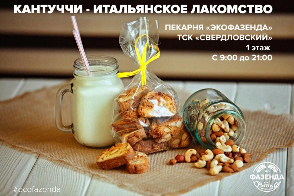 """Кантуччи - итальянское лакомство в пекарне """"ЭкоФазенда"""""""