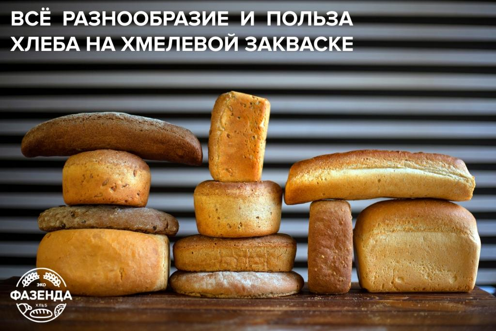 Поставки полезного хлеба на хмелевой закваске. Сотрудничество