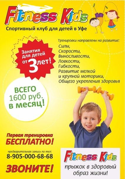 Fitness Kids - спортивный клуб для детей в Уфе