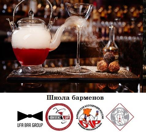 Школа барменов при Ассоциации барменов РБ