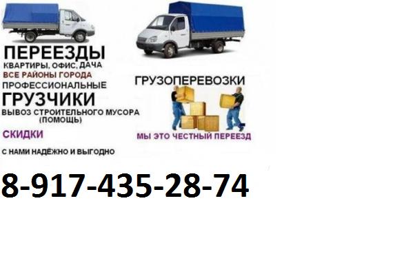Мебельный фургон и грузчики