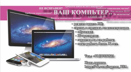 Компьютерная помощь в Уфе.