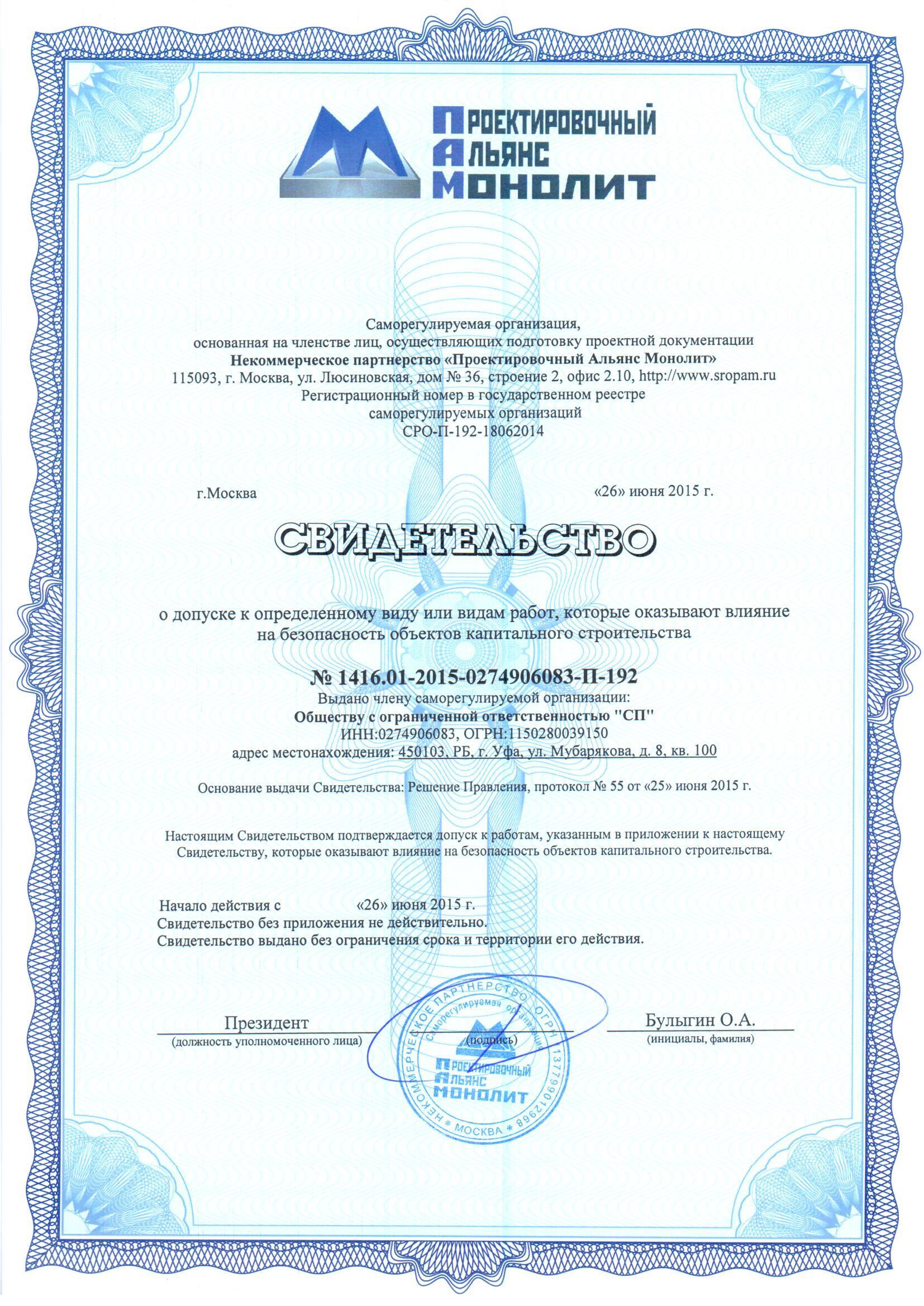 Проекты и строительно- монтажные работы любой сложности в Республике Башкортостан