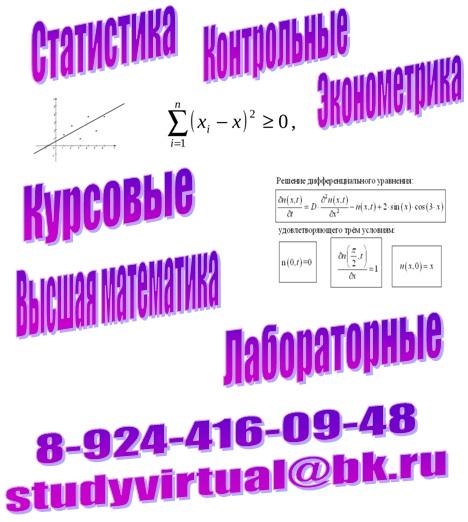 Контрольные по высшей математике на заказ