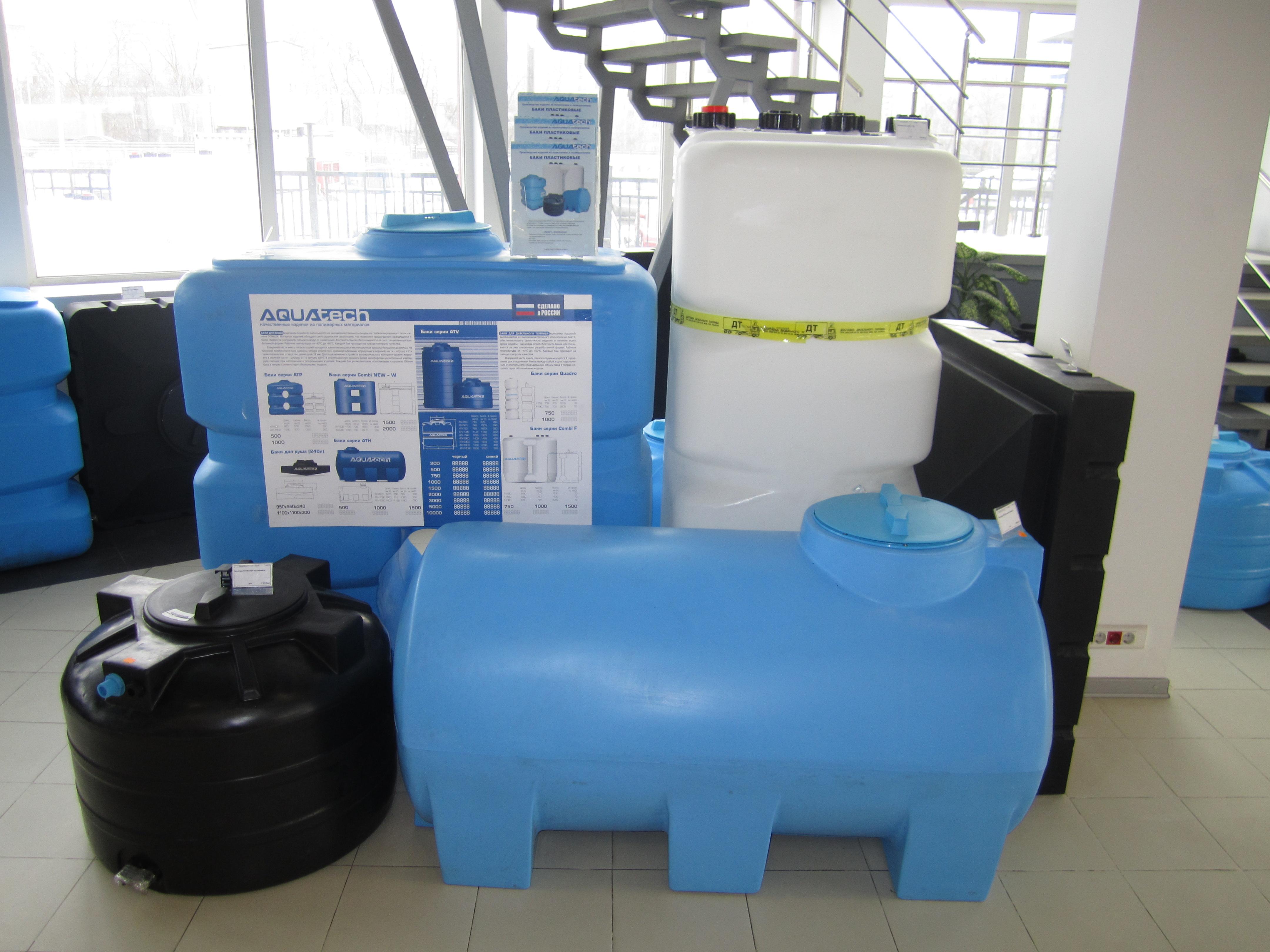 Продам пластиковые баки для воды aquatech atv, atp, ath, combi со склада в Уфе от производителя.