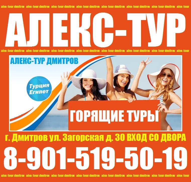 Дмитров  турагентства  Алекс-Тур Дмитров