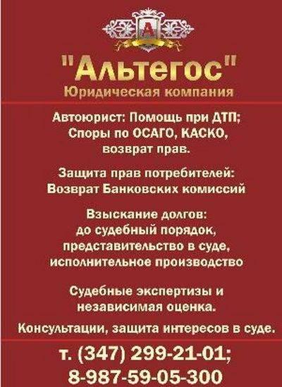 Вернем до 80% лизинговых платежей Уфа