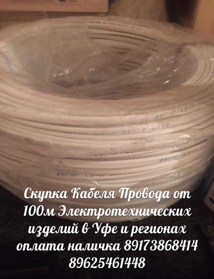 Скупка Кабеля Провода Электротехнические изделия