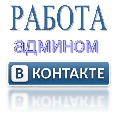 Модератор групп в соцсетях (вк, од, фб,инстаграм,служба поддержки)