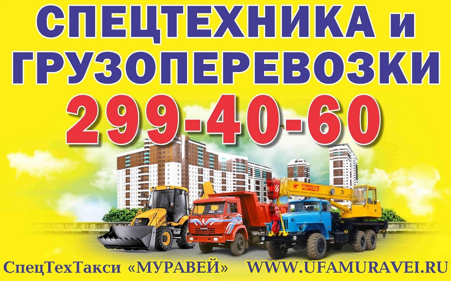 СпецТехТакси 89608004060