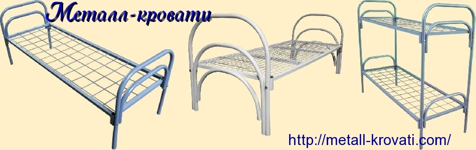 Металлические кровати от производителя. Кровати 2-х и 3- х ярусные, кровати металлические по оптовым ценам. Кровати для бытовок,