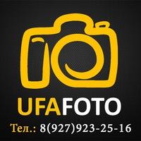 UFAFOTO Услуги Фотостудии