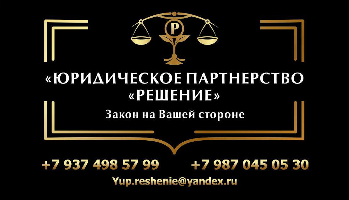 Бесплатная консультация. Юрист. Юридические услуги.
