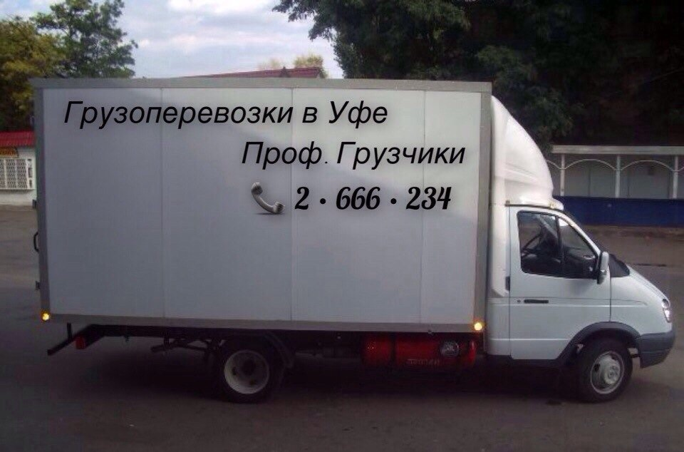 Грузоперевозки Уфа, переезды, грузчики