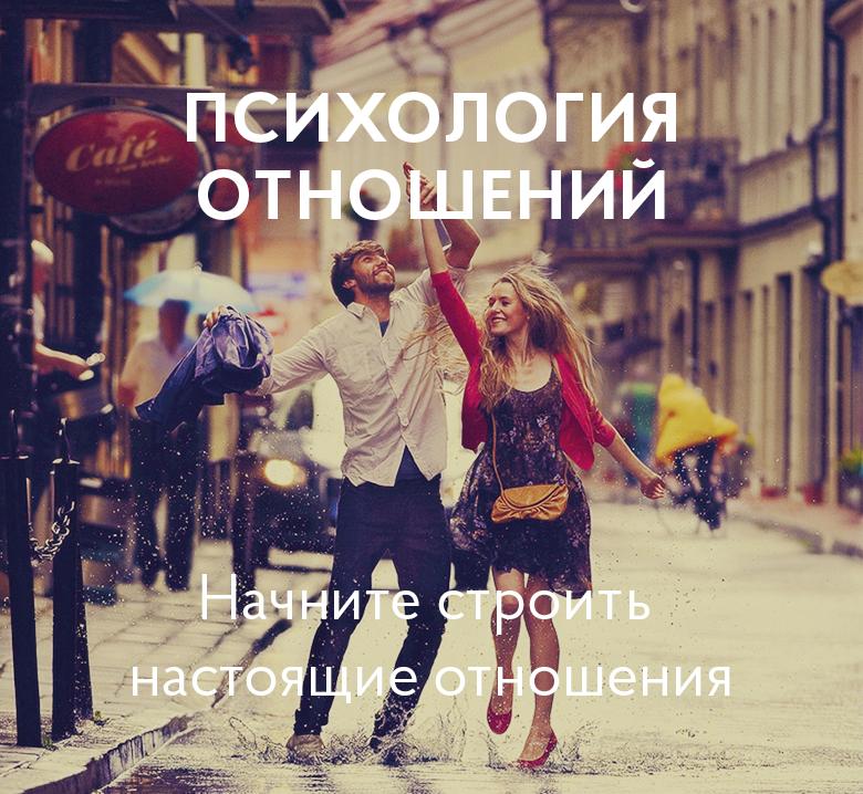 Психология отношений Тренинг-интенсив 19 июня 13.00-15.00 Онлайн