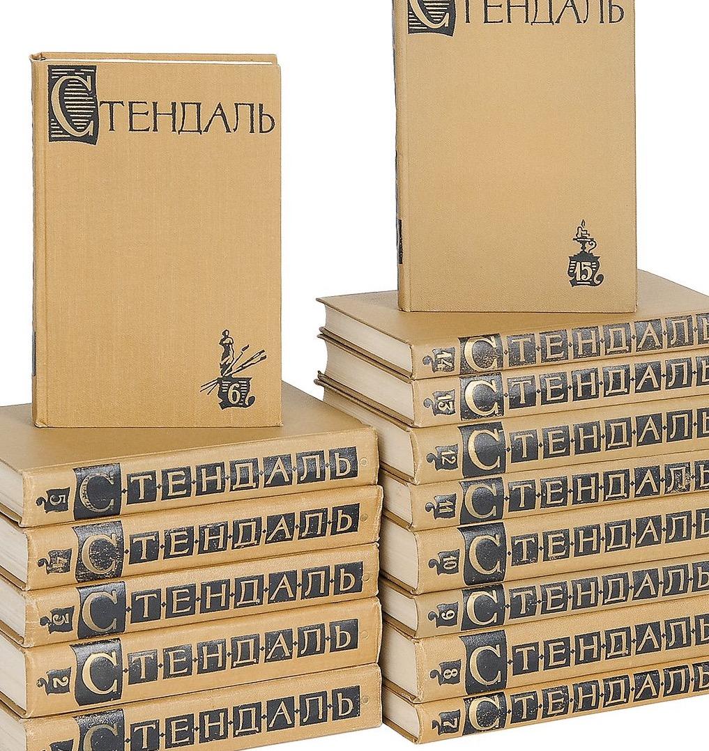 Стендаль, Анри-Бейль, с/с в 15 томах, комплект