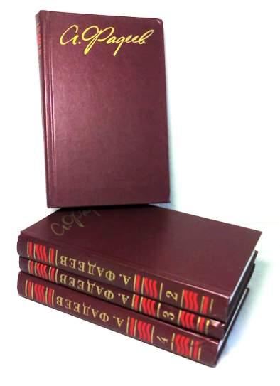 А. Фадеев собрание сочинений в 4х томах (комплект)