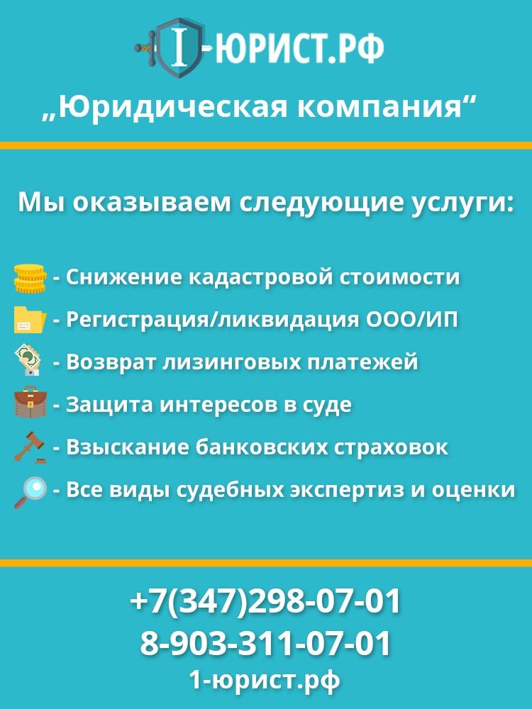 Юридическая помощь дольщикам Уфа