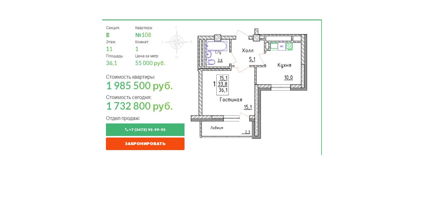 Продается 1 км.кв. 36 кв.м. 48 000 руб/кв.м, 1732800