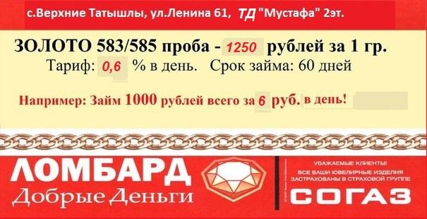 под залог ювелирных изделий ООО «Ломбард - Добрые Деньги»