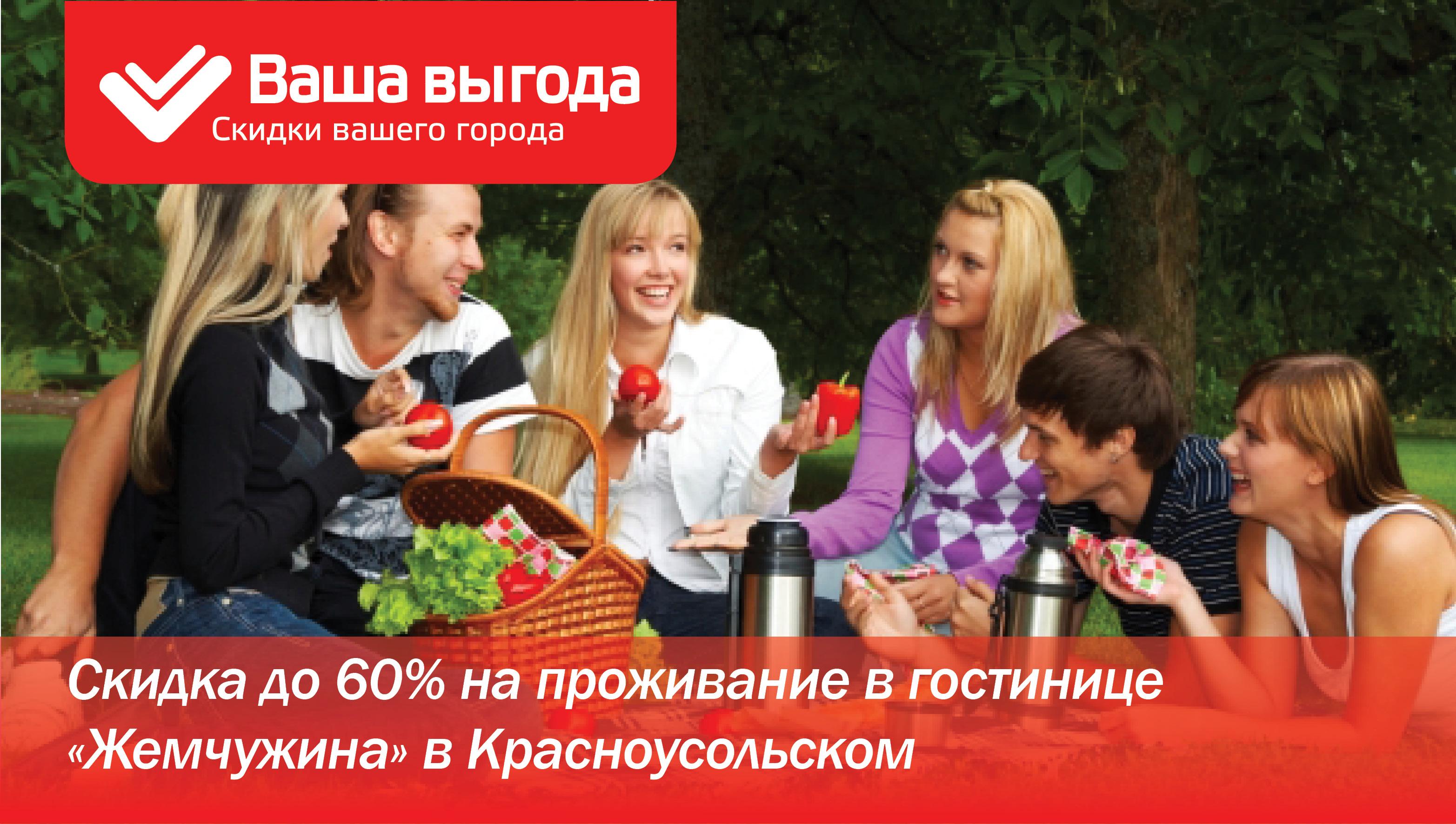 Отдых в Красноусольском