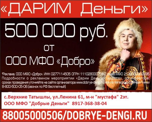 скупка золото и серебра  ООО «Ломбард Добрые Деньги»
