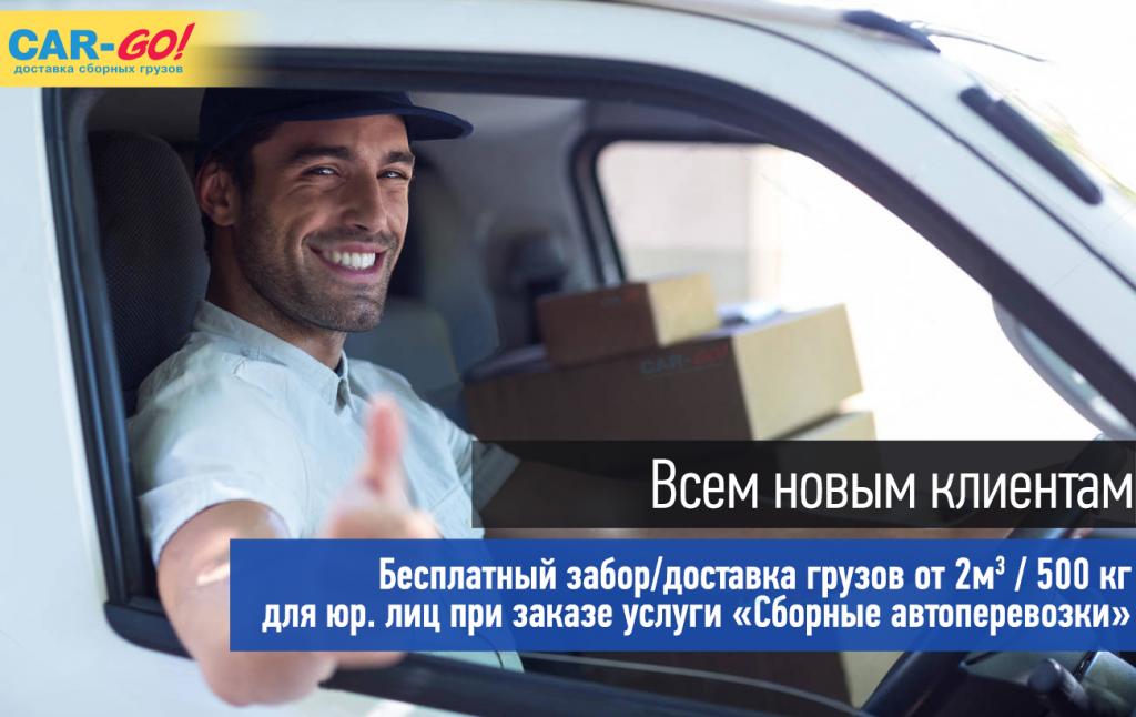 Лучшие условия доставки Вашего товара