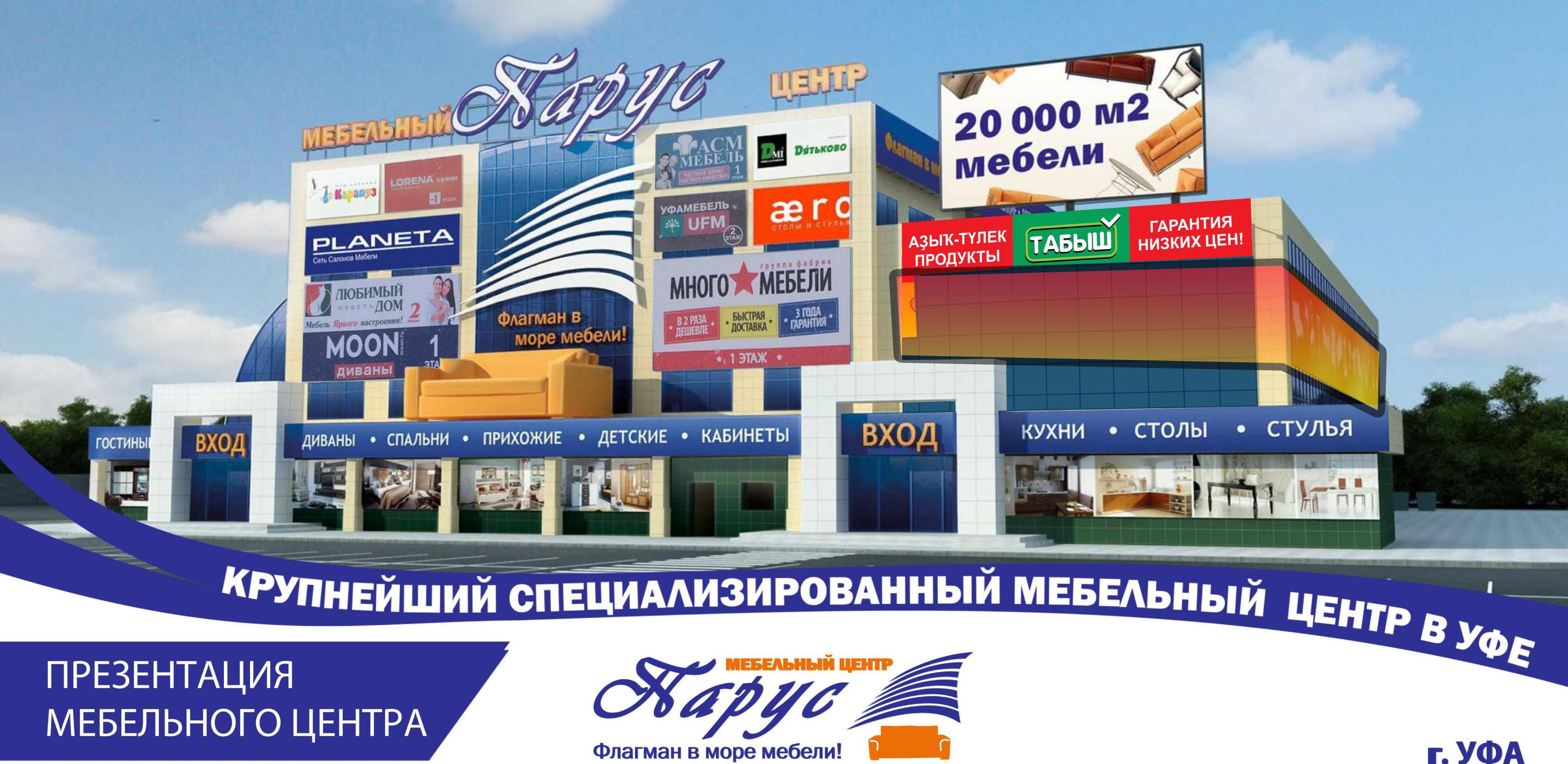 Сдам в аренду коммерческую недвижимость Уфа ТЦ Парус
