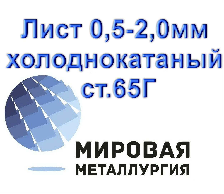 Лист 0,5-2,0мм холоднокатаный  ст.65Г, полоса х/к сталь 65Г