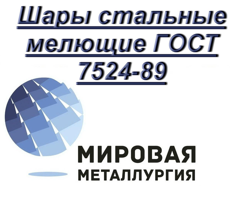 Шары стальные мелющие ГОСТ 7524-89
