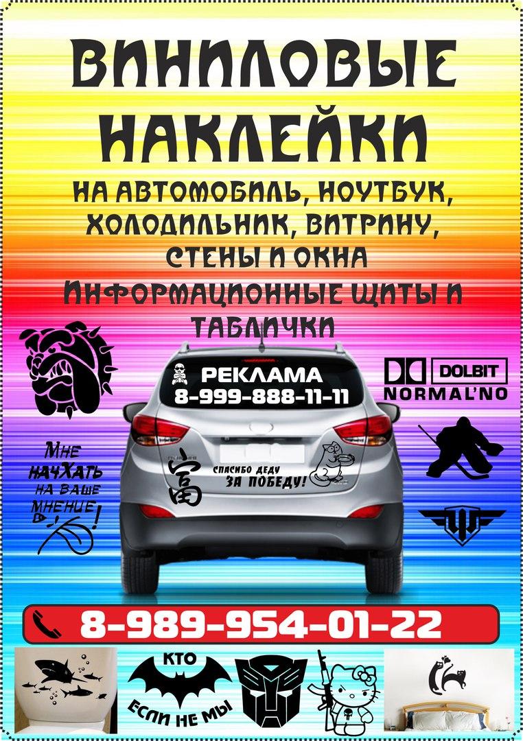 Наклейки (реклама) на авто, окна, витрины, таблички, трафареты