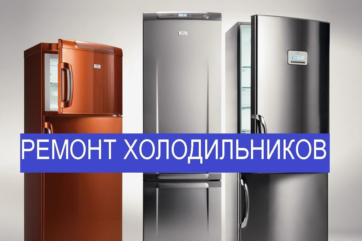 Выздная мастерская по ремонту холодильников