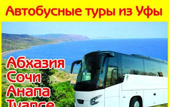 Автобусные туры в Сочи из Уфы